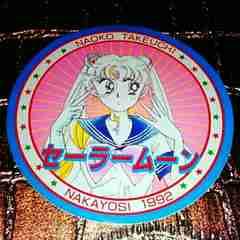 1992 セーラームーン BIG 変身 シール ステッカー なかよし 付録