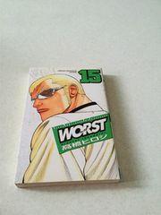 WORST ワースト15 初版本