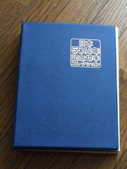 日本50周年記念切手コレクション