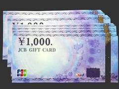 ◆即日発送◆24000円 JCBギフト券カード★各種支払相談可
