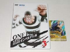 DVD★ワンピース 13th SEASON PIECE.3 インペルダウン編