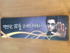 ウォンビン 韓国テレビ広告用大型POP