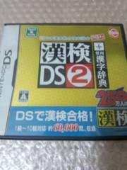 【送料無料】漢検DS2+常用漢字辞典【ケース、説付】