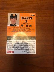 陽岱鋼 プロ野球チップスカード2018