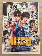 映画「バクマン。」チラシ10枚�A 佐藤健 神木隆之介 桐谷健太