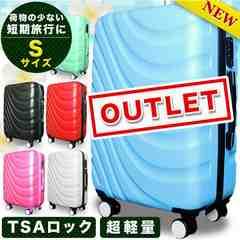 アウトレット スーツケース 1-3日用 Sサイズ 超軽量