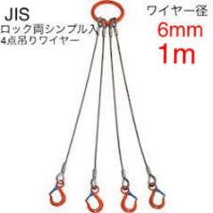 新品 JISロック両シンプル入4点吊ワイヤー 6m 1m