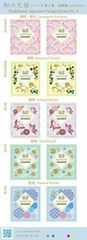 和の文様シリーズ第4集 62円切手