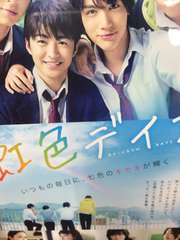 日本製正規版 映画-虹色デイズ