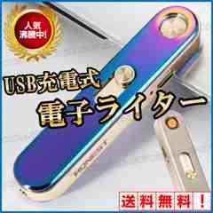 マジョーラ USB充電式ライター HONEST スリムデザイン シンプル