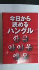 ☆今日から読めるハングル☆レタパライト送料込み