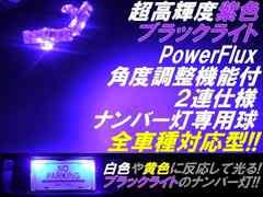 2個#☆T10紫ブラックライト角度調整式LEDナンバー灯 セレナ エルグランド ノート