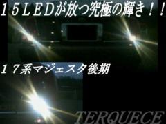 mLED】マジェスタ17系後期/バックランプ高輝度15連