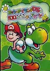 DS ヨッシーアイランドDS 攻略本 送料164円 即決