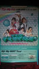 Kis-My-Ft2☆Kis-My-MiNT TourDVD購入特典ポスター☆非売品