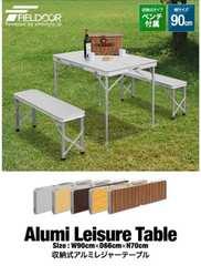 テーブル、ベンチセット高さ調整可能  新品