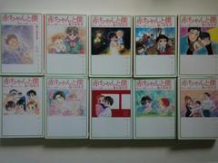 [本]赤ちゃんと僕漫画文庫全10巻完結 ブックカバー(透明)付き