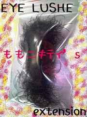 ももこキティ♪人気のシルクタッチ激安マツエク1gJ/0.15/13mm