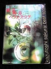 桜井和寿ベストスコア バンド 楽譜 ギター ピアノ即決 ミスチル