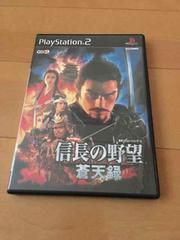 PS2  信長の野望  蒼天録
