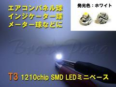 ★T3ミニベース SMD 白(13000K) 5個★エアコンやメーター球・インジケーター球に