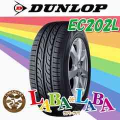 2本セット ダンロップ EC202 L 205/60R16 92H 低燃費