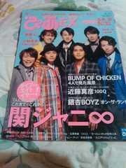 ぴあEX 2010年2月 表紙 関ジャニ∞ 丸ごと一冊