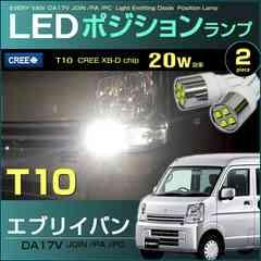 LED ポジションランプ エブリイ バン EVERY DA17V 系 T10 CREE LED エブリィ