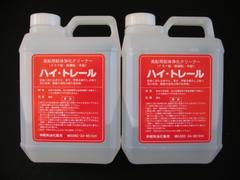 ☆�A特殊洗剤 ハイトレール 2L