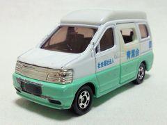 絶版トミカ��119 エルグランド 福祉サービスカー
