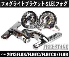〜2013ハーレーツーリングモデル用LEDフォグランプ&ブラケット