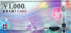 JCB ギフトカード(1000円) 送料無料