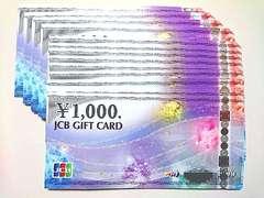 【即日発送】50000円分JCBギフト券ギフトカード★各種支払相談可