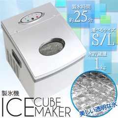 コンパクト アイスキューブメーカー 高速製氷!新品