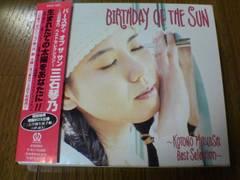 三石琴乃CD バースデイ ベスト 初回盤