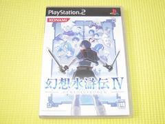 PS2★幻想水滸伝 4
