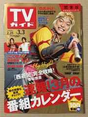 TVガイド 2006年 3/3号◆SMAP 香取慎吾 KinKi 嵐 大野 亀梨 赤西