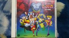 スーパービックリマン ヒット曲集 92年盤