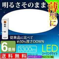送料無料 新品 〜6畳(調光可)LEDシーリングライト アイリスオーヤマ天井照明