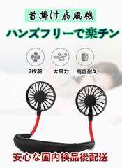 ブラック 首掛け 扇風機 USB 扇風機 ポータブル 七枚羽
