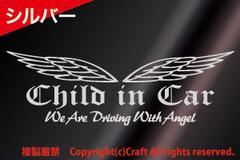 Child in Car/WeAreDrivingWithAngel/ステッカー(oecシルバー