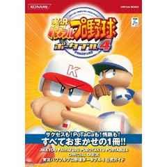 実況パワフルプロ野球ポータブル4 公式ガイド☆即決です♪