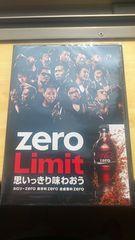 コカコーラノベルティキャンペーン当選品EXILEZero LimitDVD