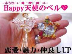 天使ベル★恋愛・魅力・Happy★鳴らすたび運気上昇/パワーストーン/占