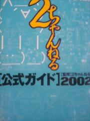 2ちゃんねる[公式ガイド]2002