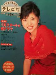 宮地真緒【YOMIURIテレビ館】2003年274号
