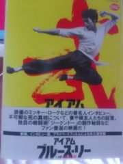 アイアム ブルース・リー 日本語字幕版  帯付き
