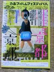 映画チラシ 第31回ぴあフィルムフェスティバル in 京都