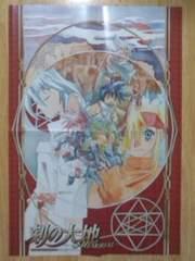 ◆刻の大地MEMORIAL/非売品ポスター