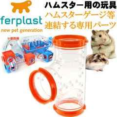 ferplast用ハムスター用玩具連結パーツ TトンネルFPI4814 Fa268